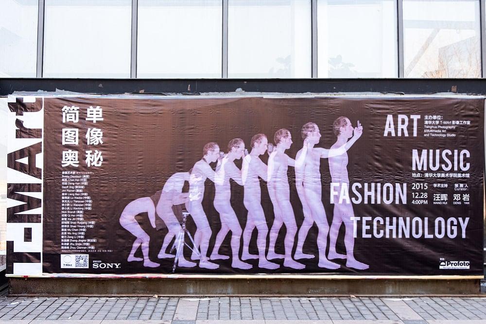 Tsinghua-Academy-of-Art-and-Design-Gallery-Exhibition-Opening-Zhang-Jingna1.jpg