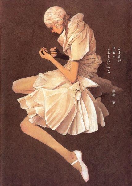 Vampire Girl (Omae ga Sekai o Kowashitai Nara) By Fujiwara Kaoru