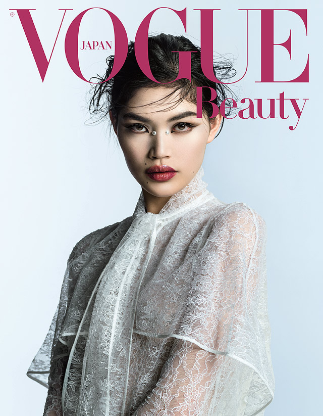Vogue Japan March 2018 beauty cover. Model: Rina Fukushi