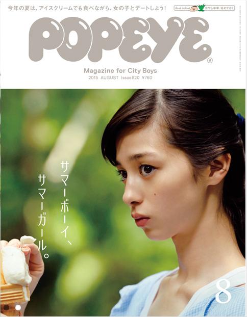 POPEYE MAGAZINE ISSUE NO. 820,AUGUST 2015