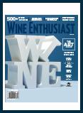 Art & Wine Q&A; Philippe Starck