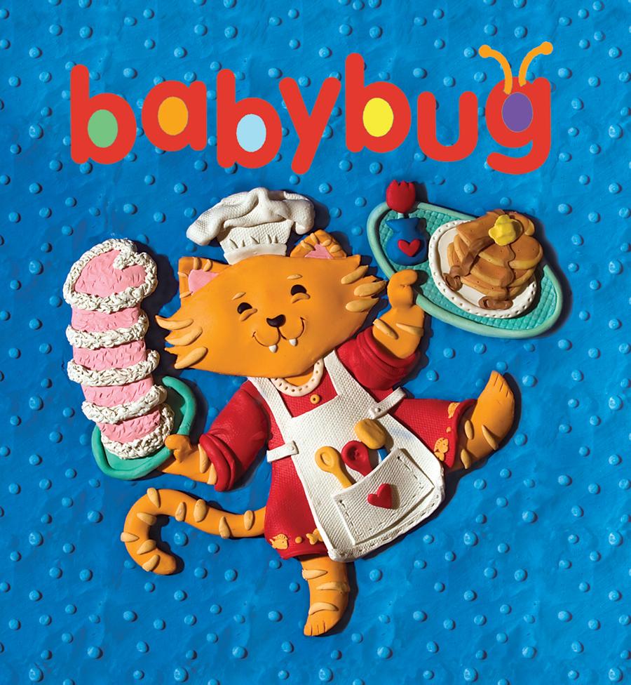 Babybug Cover ---won SCBWI Magazine Merit honor award