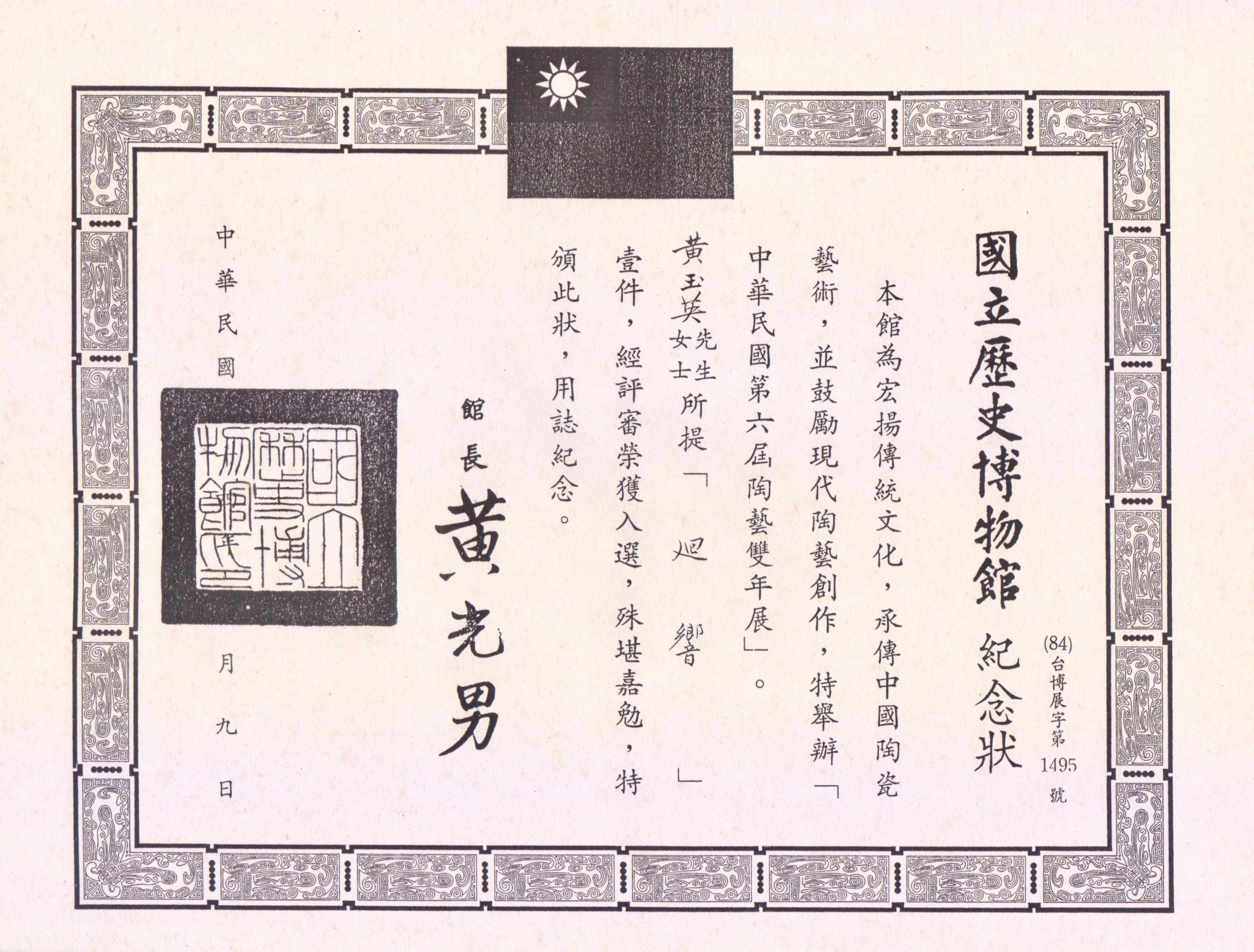 陶藝雙年展入選展於歷史博物館.jpeg