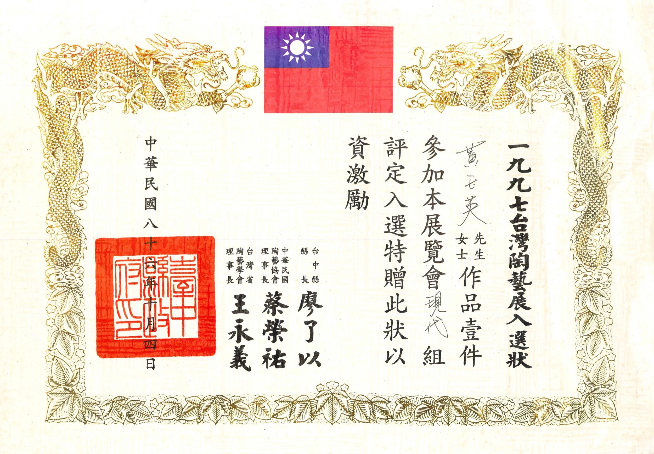 1997台灣陶藝獎入選.jpeg