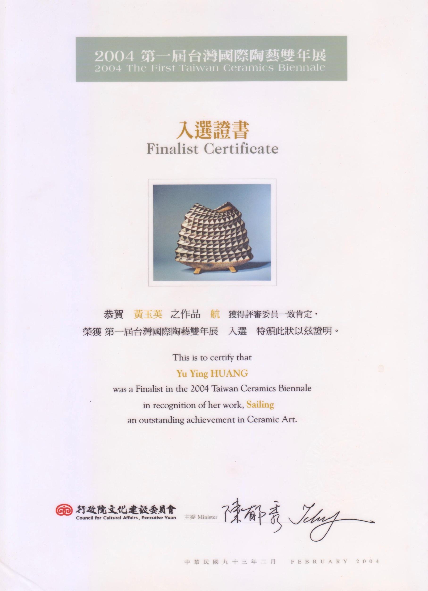 2004國際陶藝雙年展入選展於鶯歌陶博館.jpeg