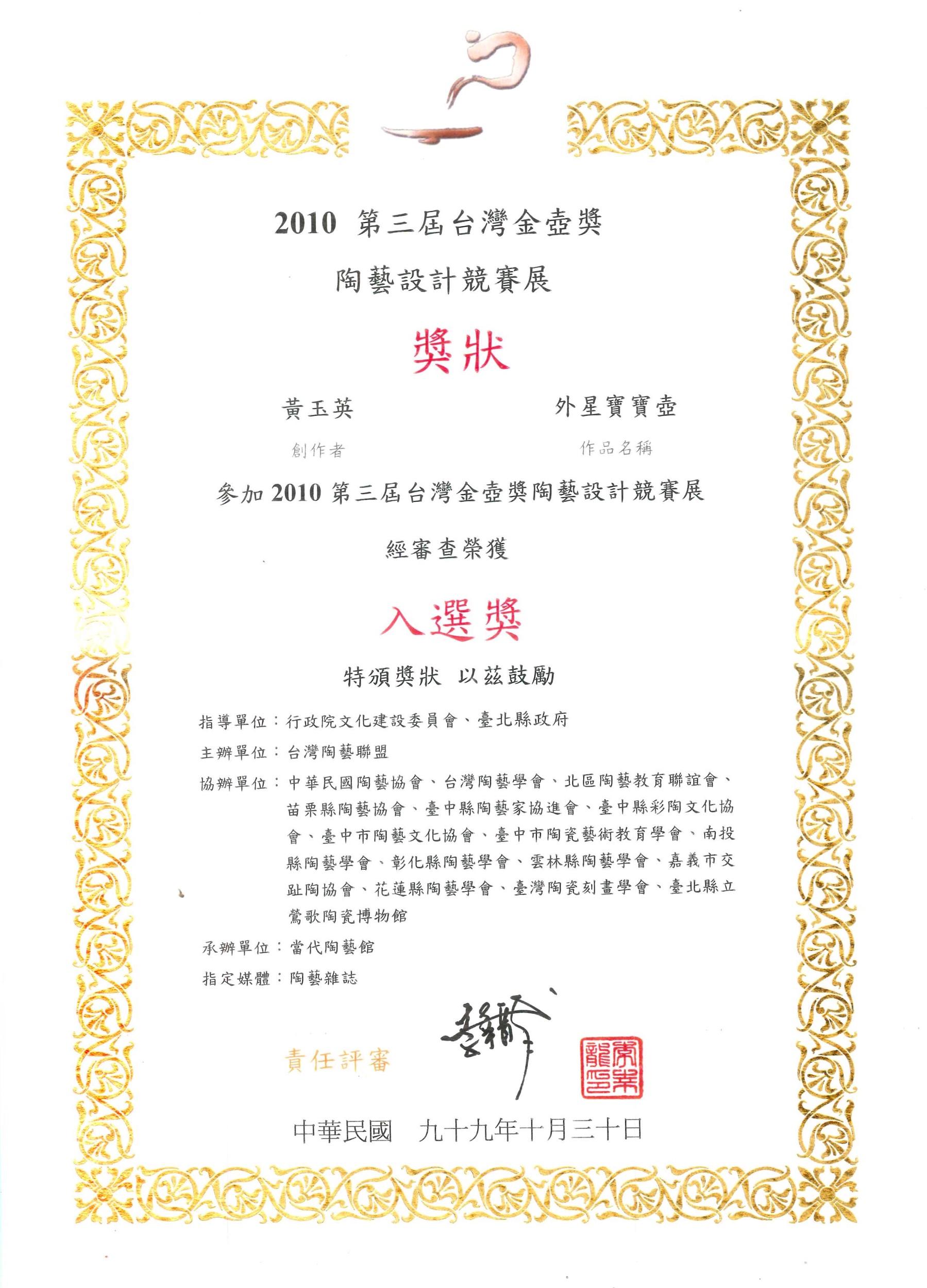 2010金壺獎入選.jpeg