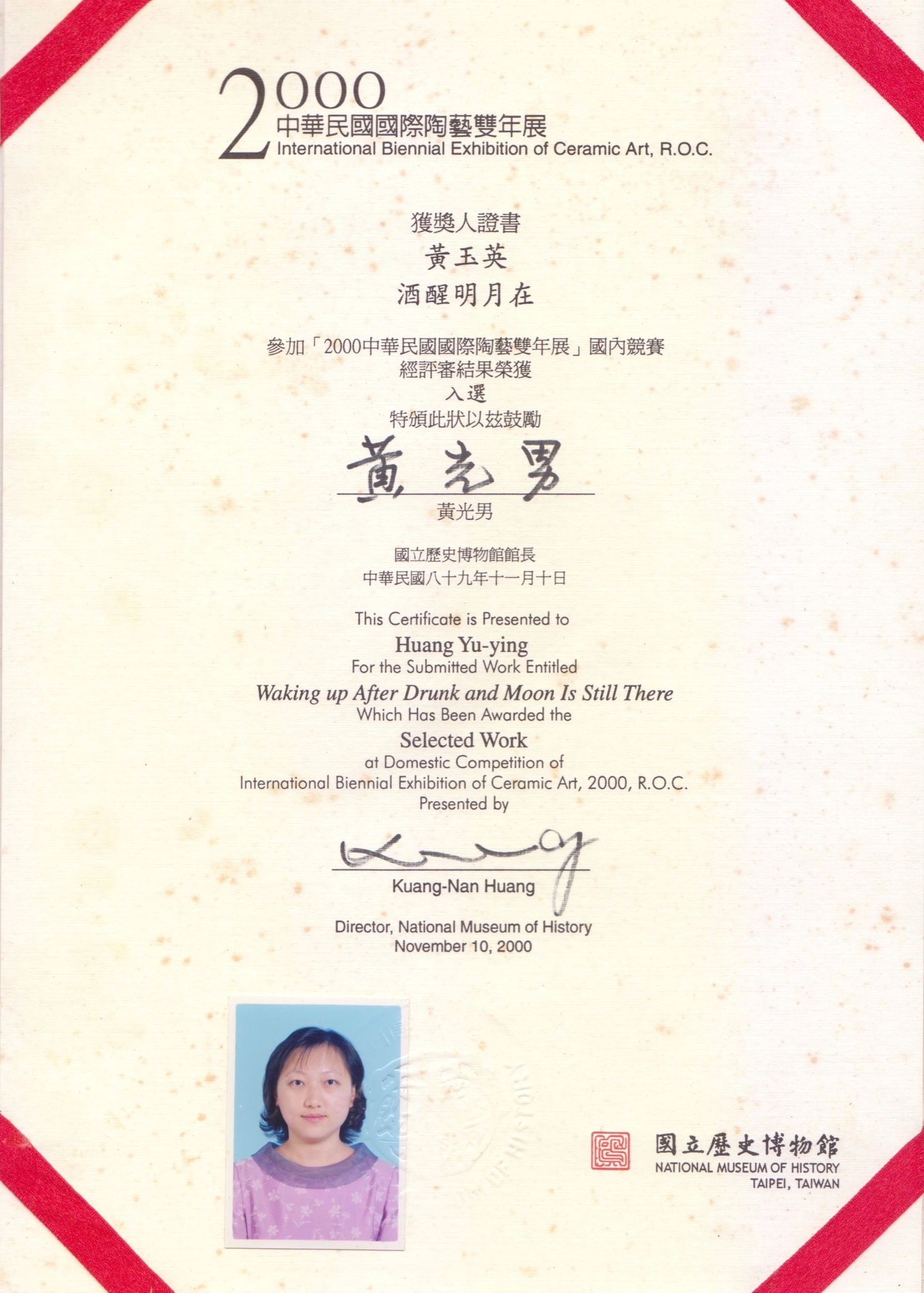 2000年國際陶藝雙年展入選於歷史博物館展出.jpeg