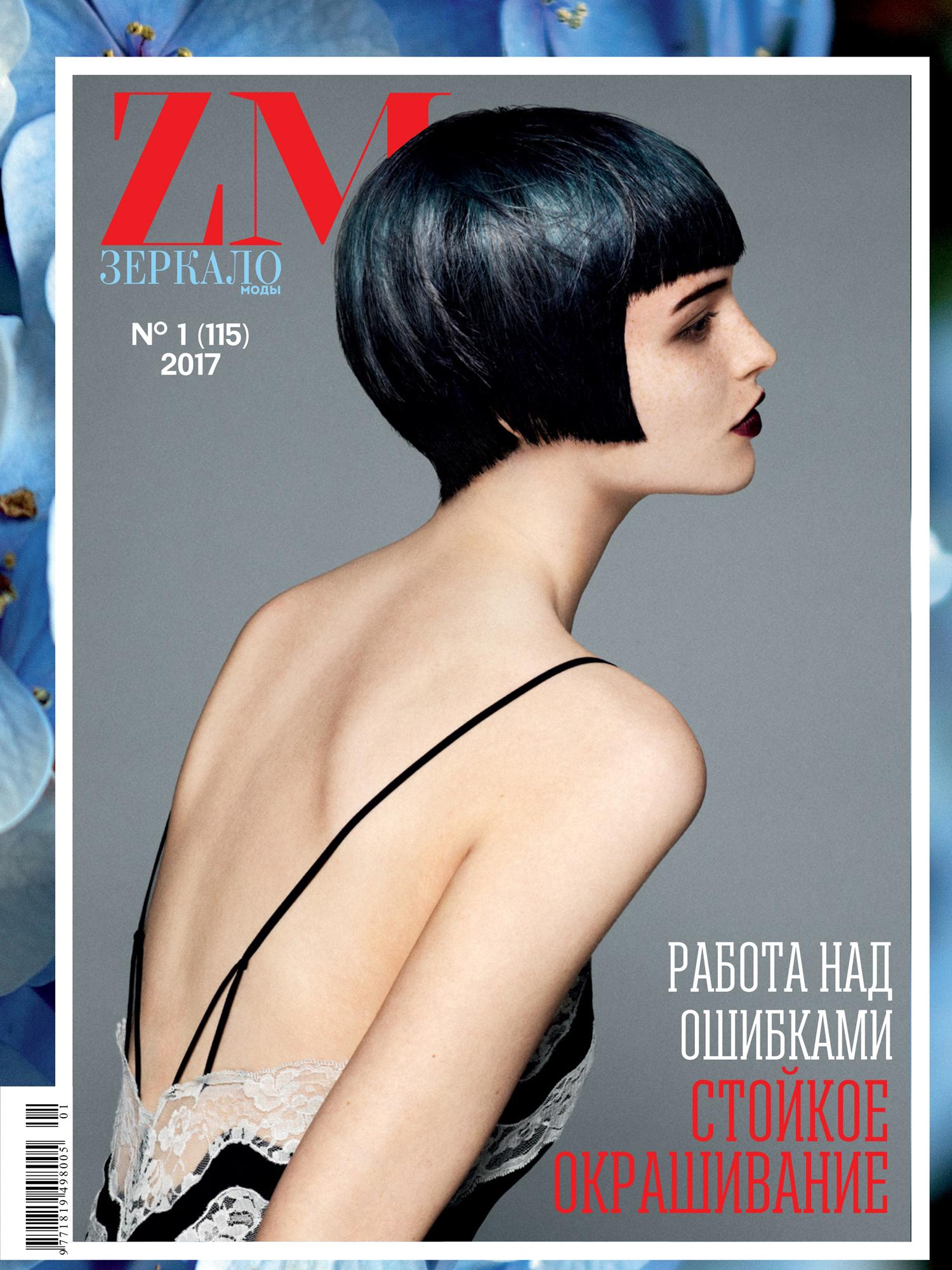 yoshikohair_stkilda_melbourne_hairdresser_hairsalon_zm17_cover