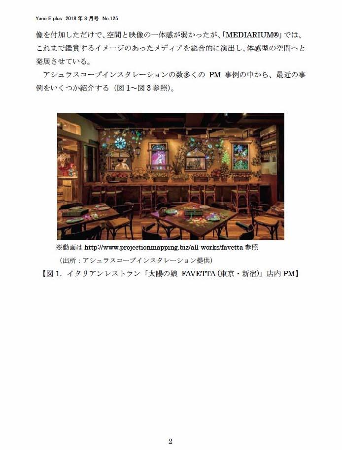1808_yanoe_04.jpg