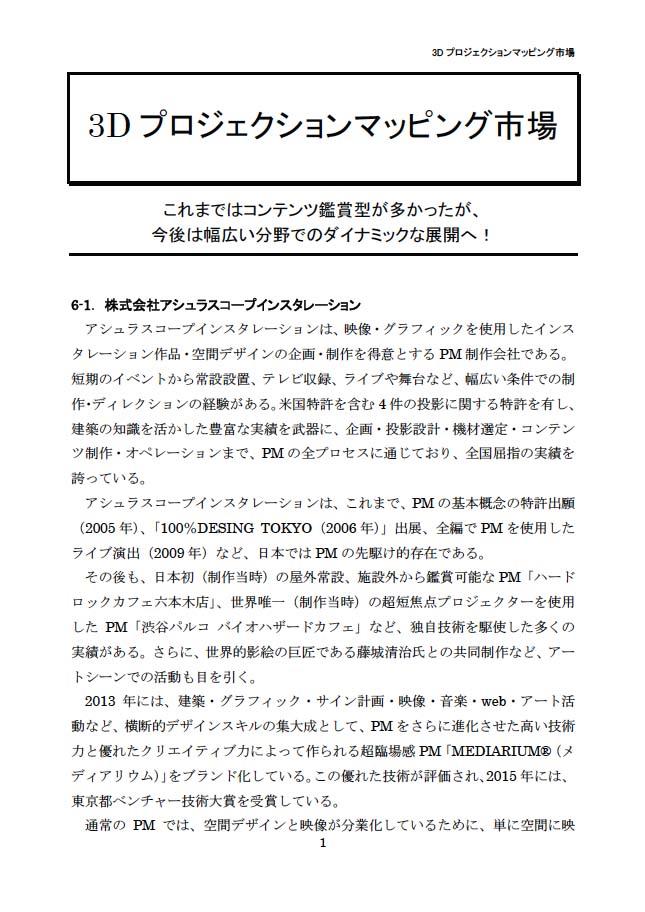 1808_yanoe_02.jpg