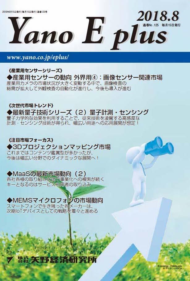 1808_yanoe_01.jpg
