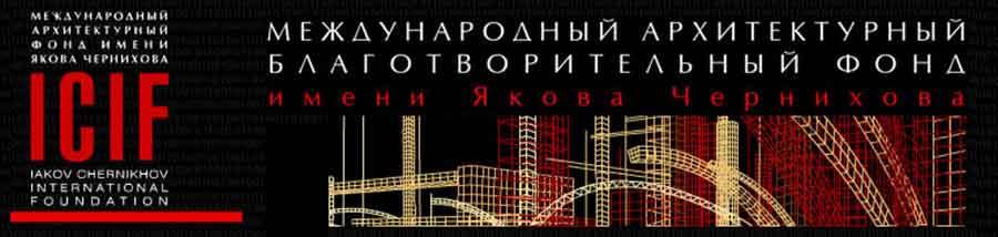 iakov-chernikhov-prize.jpg