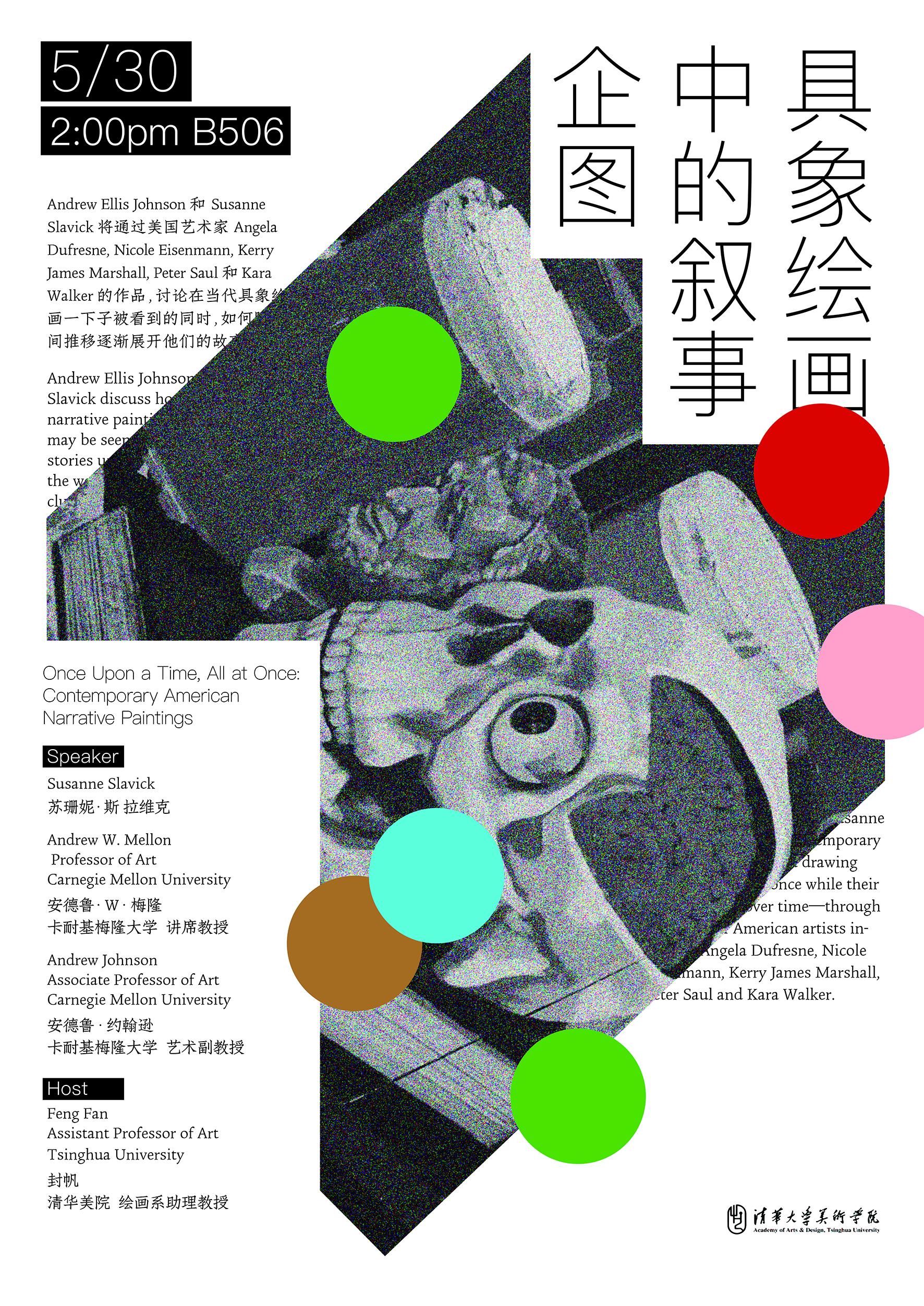 Poster-Tsinghua.jpg