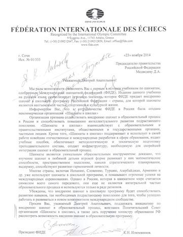 письмо Медведеву.jpg
