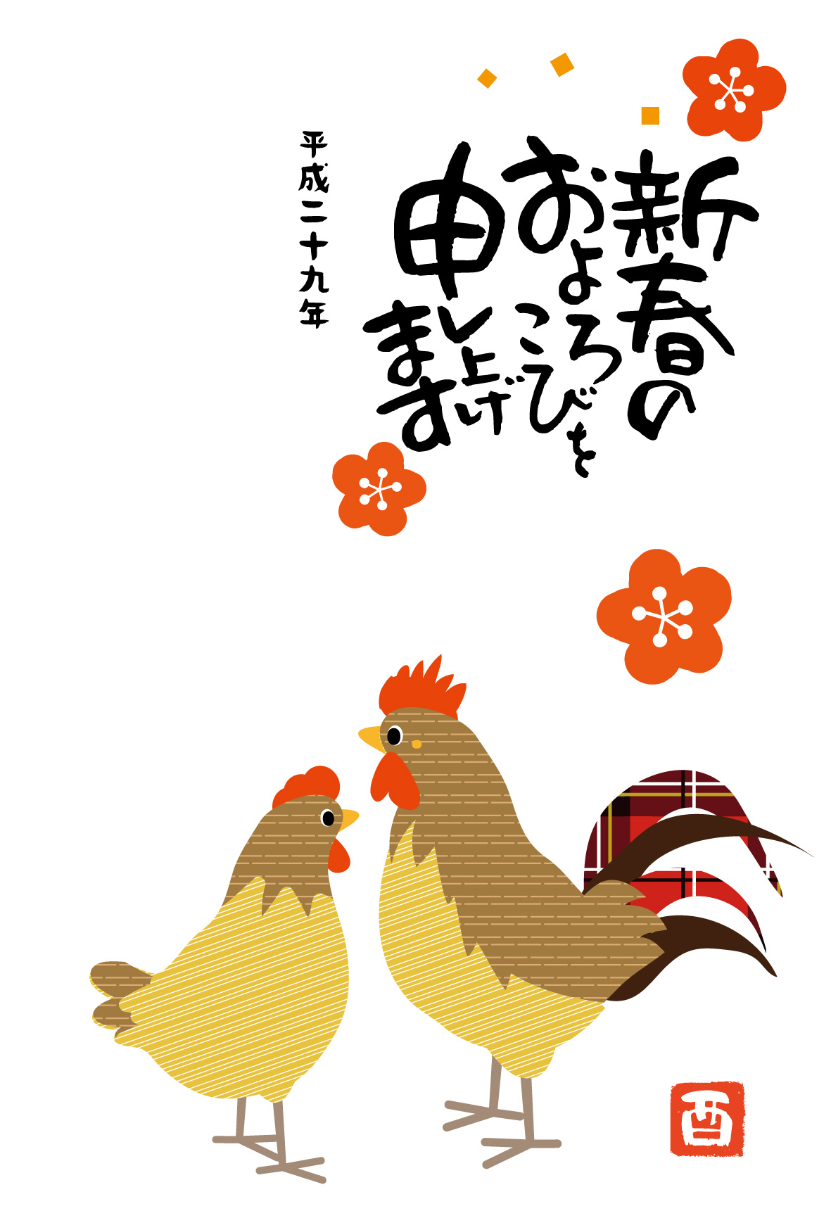 A nengajo for 2017, the year of the rooster. © 年賀状わんパグ