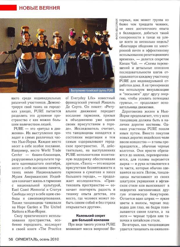 press2010Russian03.jpg