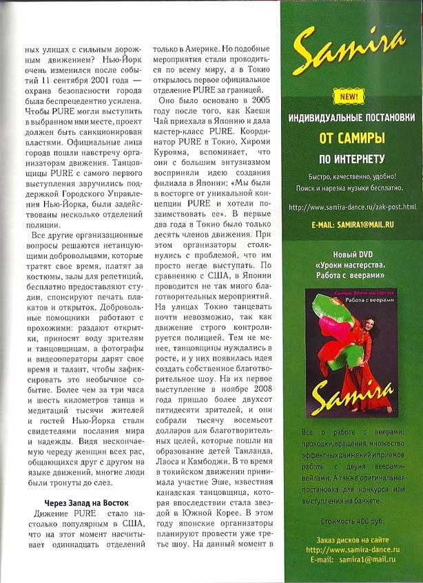 press2010Russian04.jpg