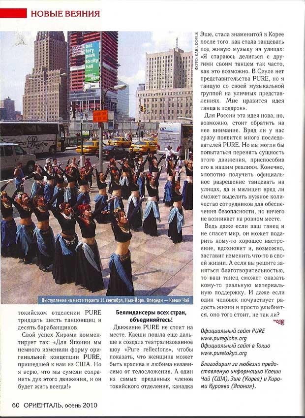 press2010Russian05.jpg