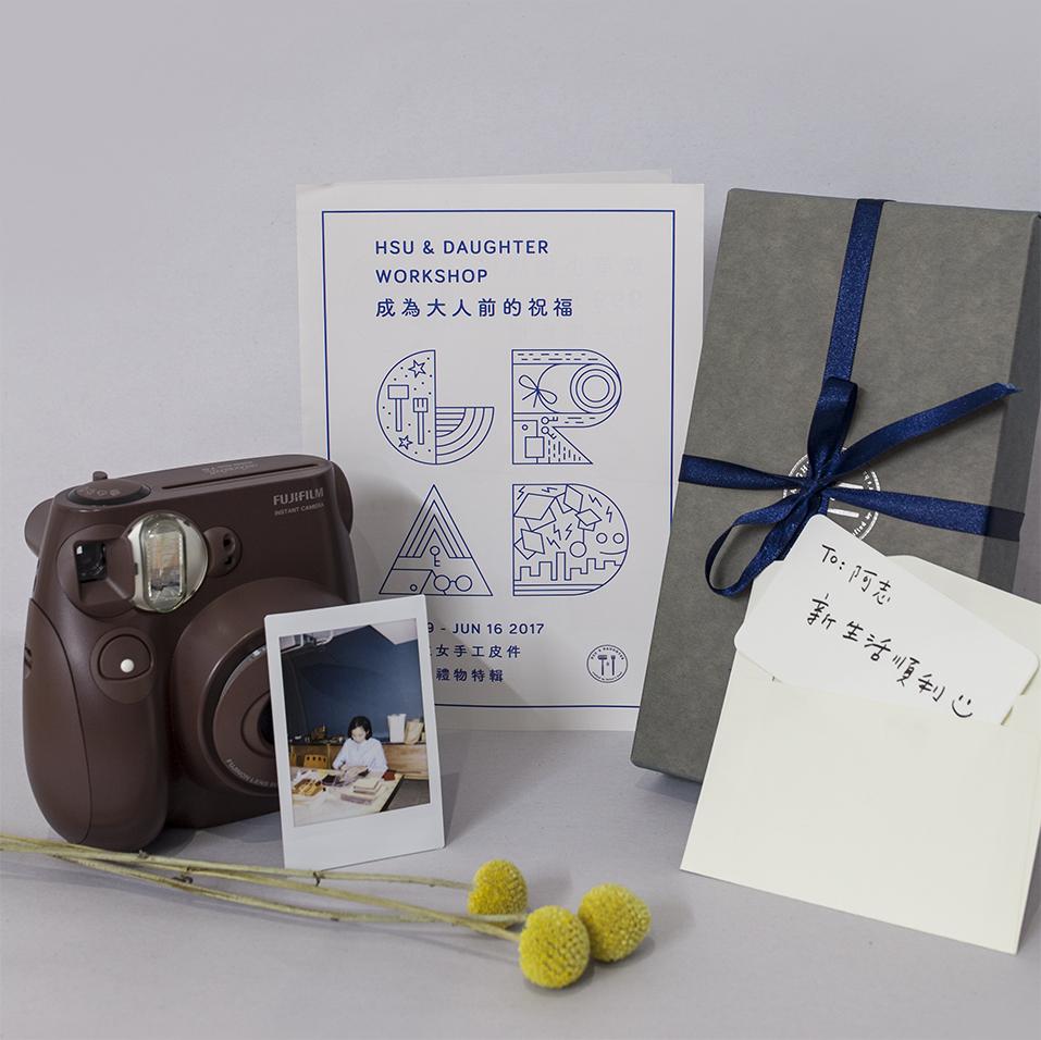 - 2017/5/19 - 2017/6/16親手製作皮件禮物,連皮標禮袋、禮物包裝、小卡片以及拍立得照片一張,我們都幫大家準備好了!將一切祝福保存在最美麗的片刻。