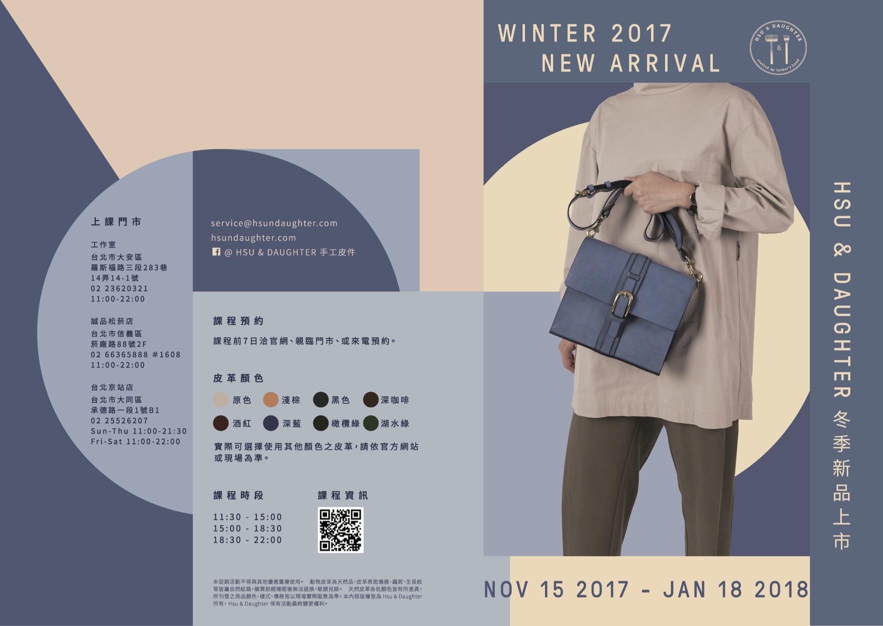 20171115winter-DM-正面.jpg