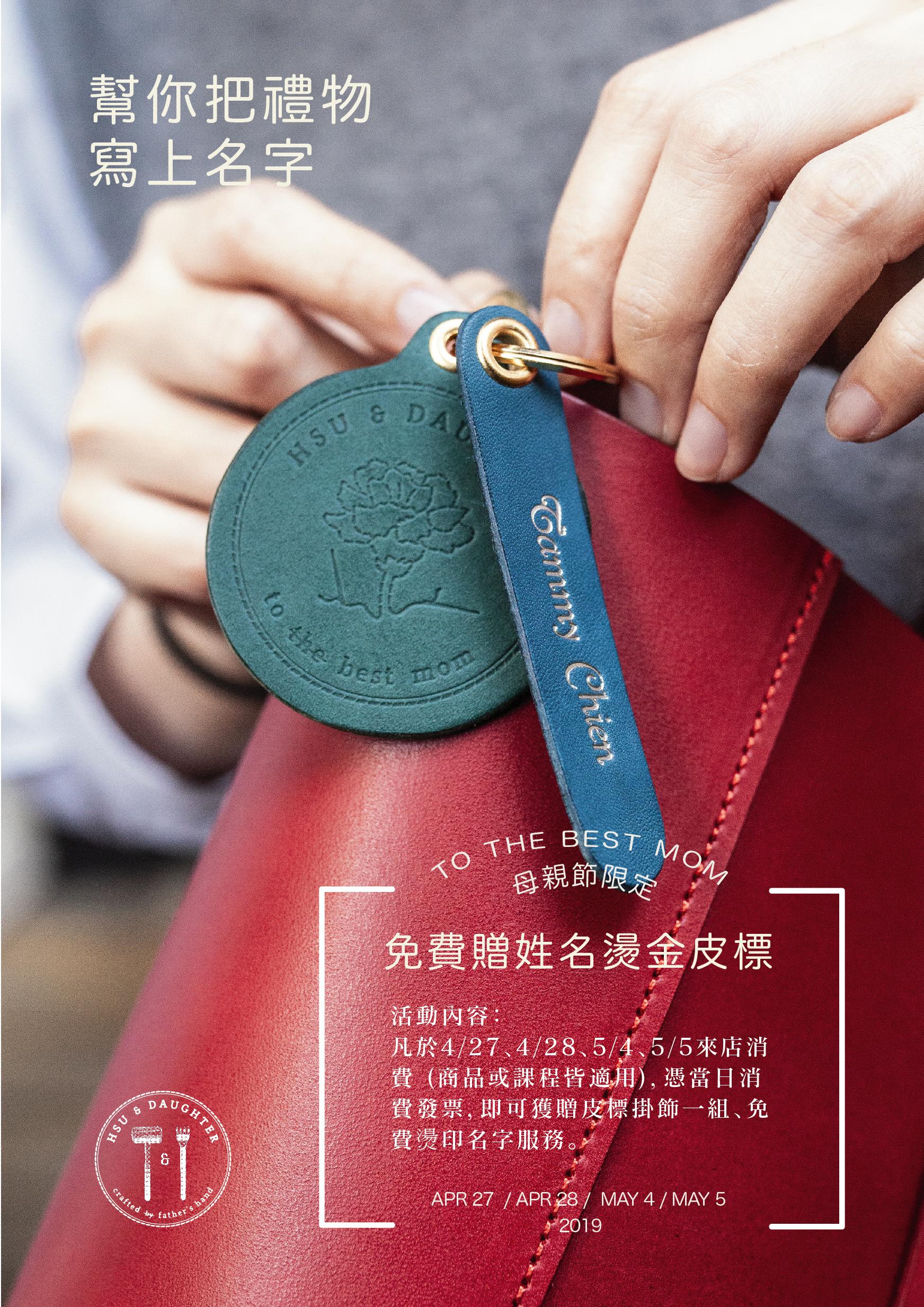 《Hsu & Daughter工作室限定燙印活動》  凡於4/27(六)、4/28(日)、5/4(六)、5/5(日) 來店消費(不限商品/課程),  即可獲贈皮標掛飾一組、免費燙印服務體驗。
