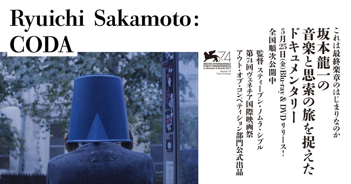 Image from :http://ryuichisakamoto-coda.com/