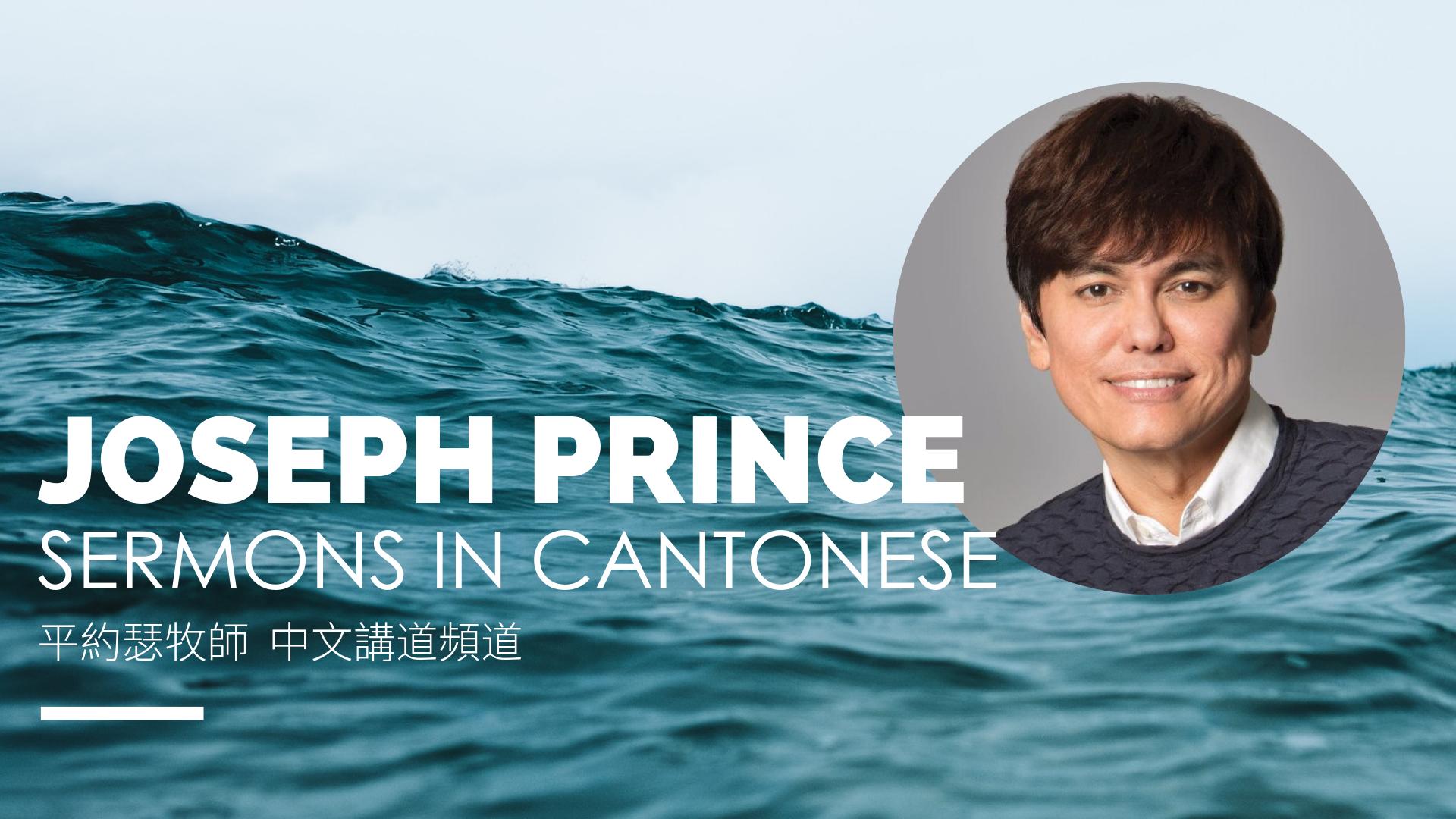 Joseph prince sermons in cantonese (1).png