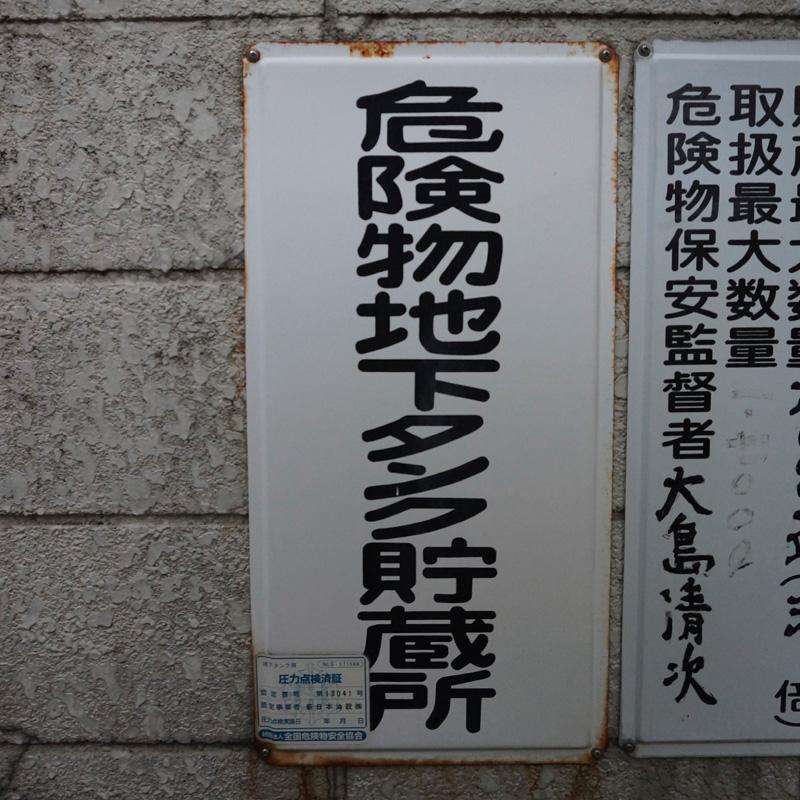 攝於東京都台東区