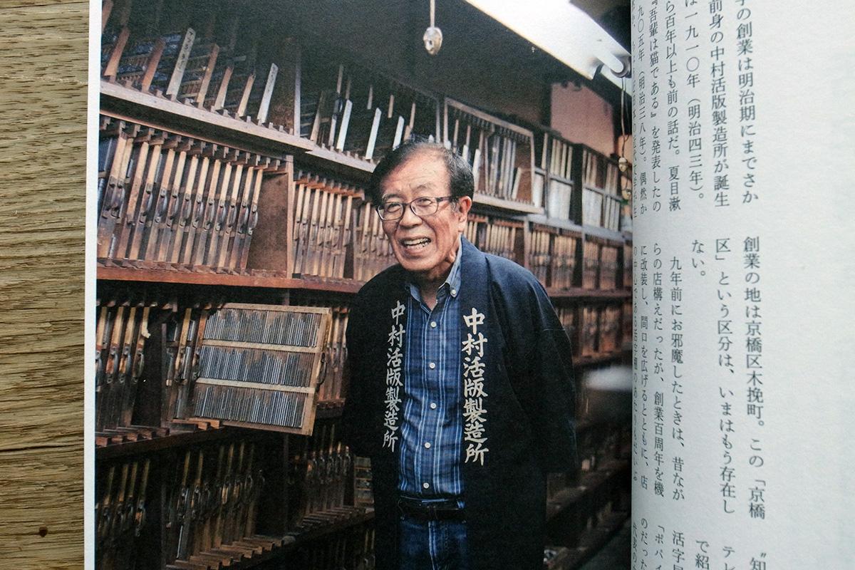 中村明久先生。圖片翻攝《紙ものづくりの現場から》
