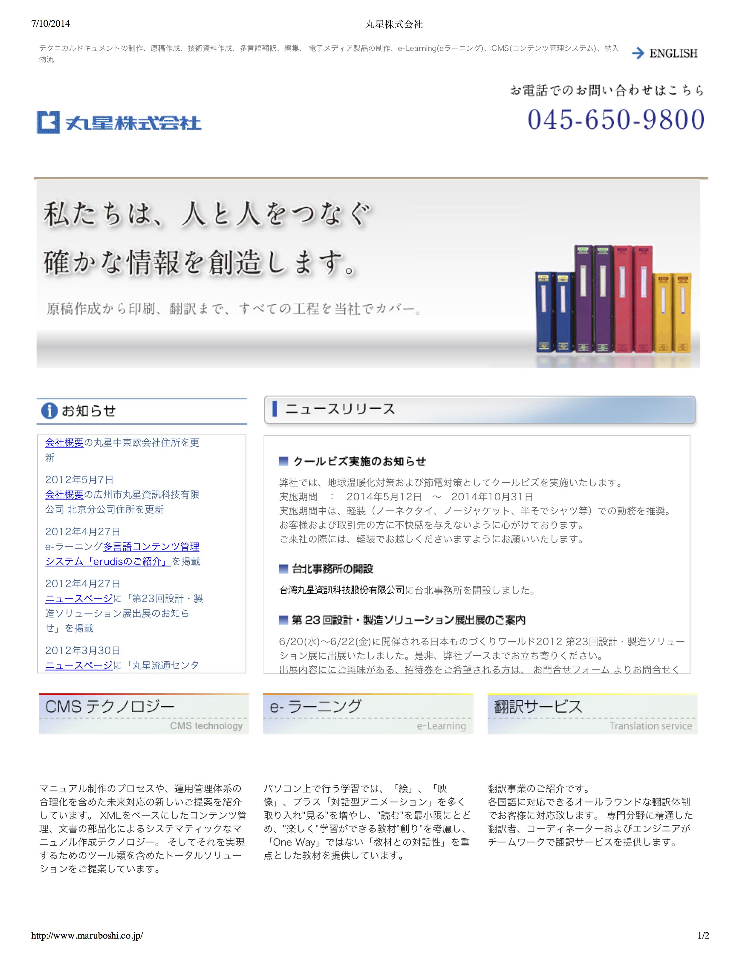"Preview of ""丸星株式会社"".jpg"