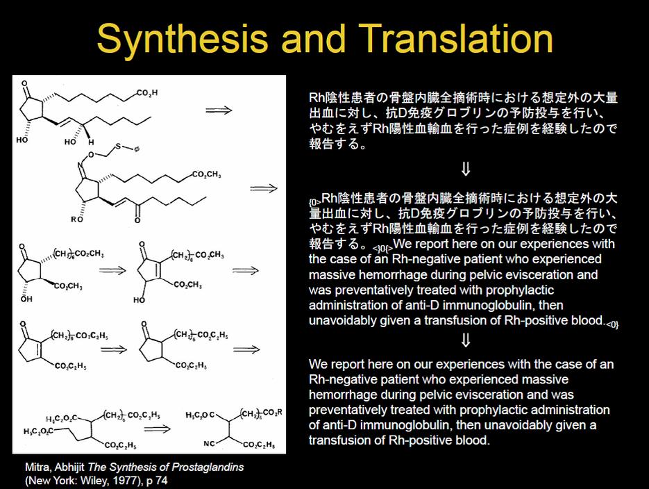 Example of medical translation | JAP -> ENG