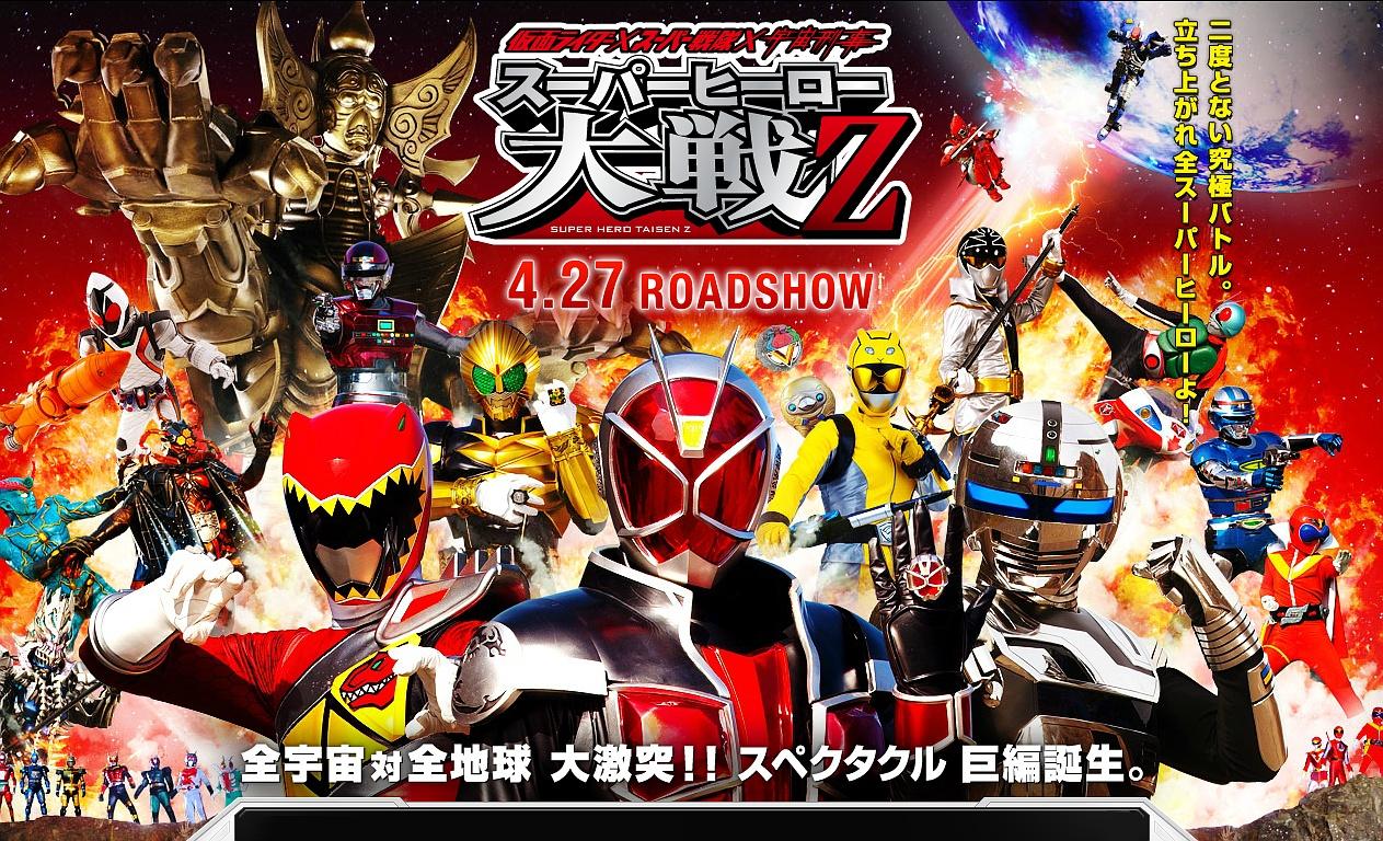 Super Sentai Heroes.jpg