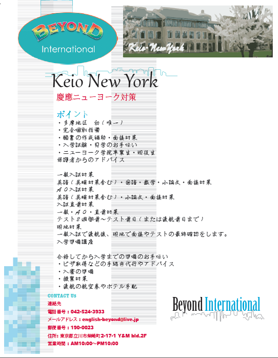 Keio New York text content.png