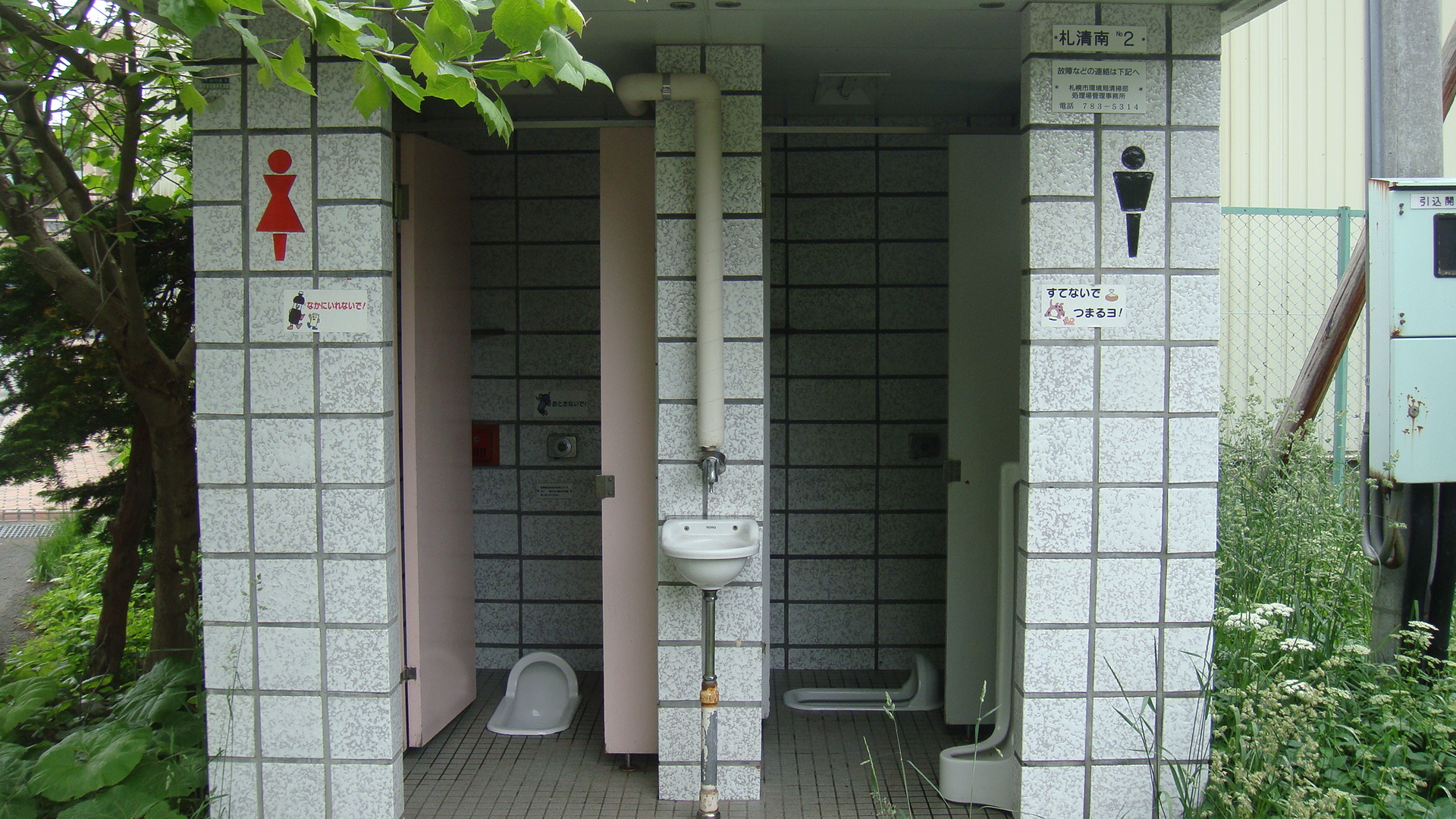 Public toilet at Jozankei Hot Springs, Hokkaido, Japan Photo:  David McKelvey  from Brisbane, Australia;  https://creativecommons.org/licenses/by/2.0/