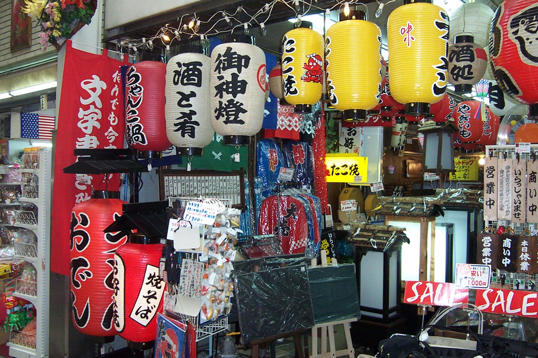 Nara and Kyoto 059.jpg