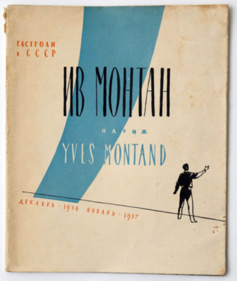 Program for Yves Montand's Moscow concerts 1957