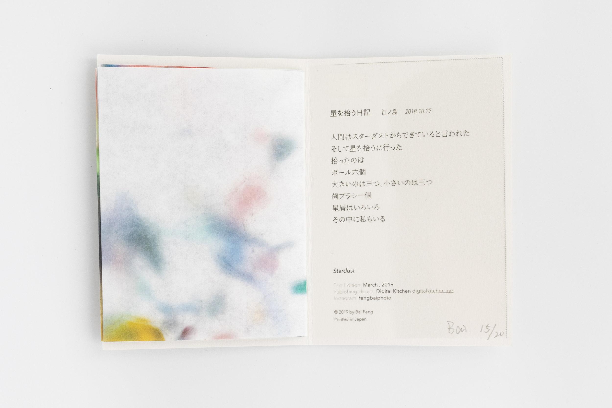 stardust-14内页4.jpg