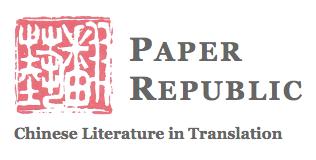 logo paper republic.png