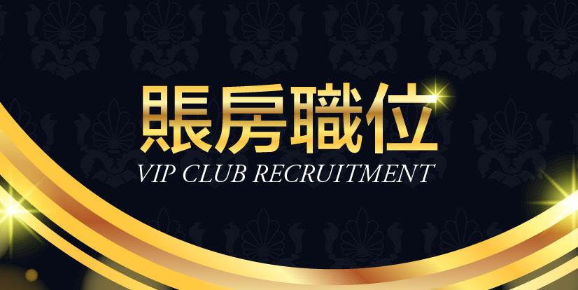 賬房 macau jobscall.me recruitment ad 澳門招聘-01.jpg