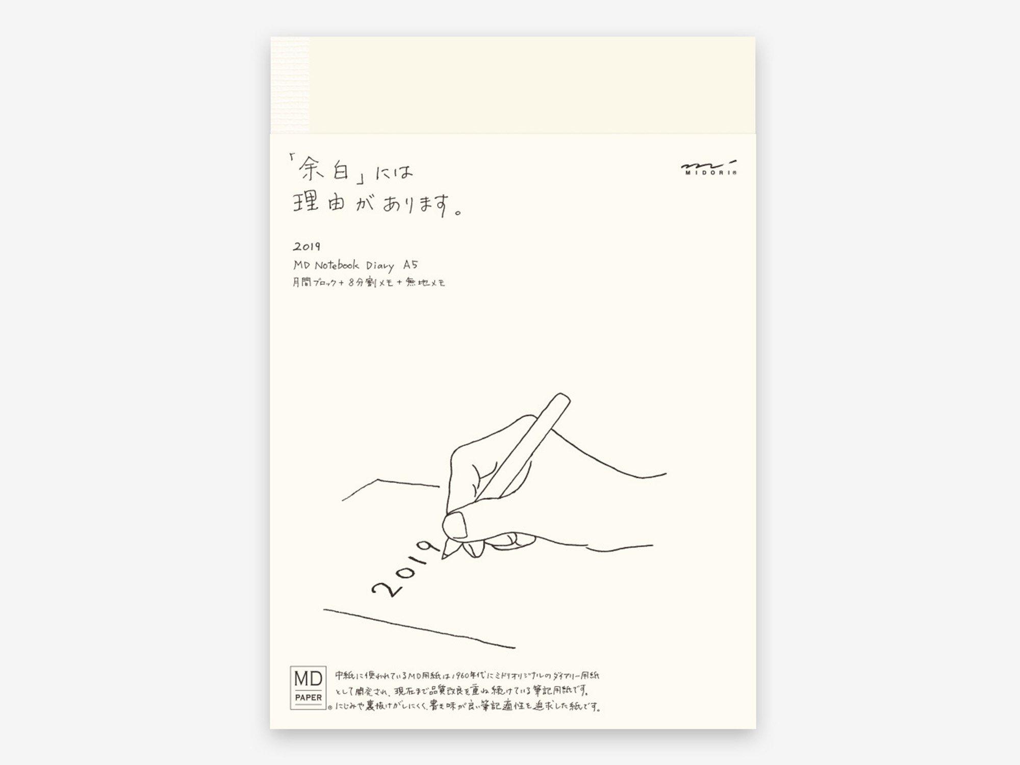 midori-md-notebook-diary-2019-a5-medium.jpg