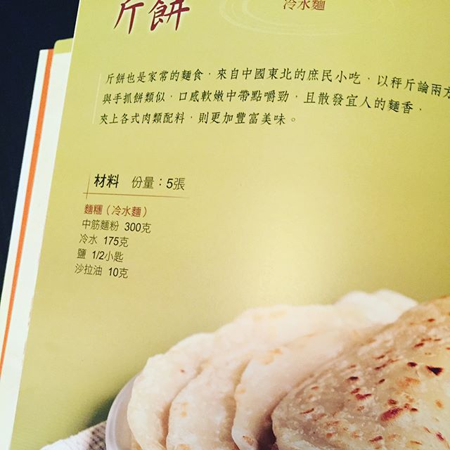 """Finally mastered making Indian parathas with a Chinese recipe for """"catty bread"""" (斤餅), a Northeastern Chinese flatbread. All you have to do is replace the vegetable oil to ghee. The Chindian connection continues!#chindianflatbread #wearesodifferentbutsoalike #whichcamefirst"""