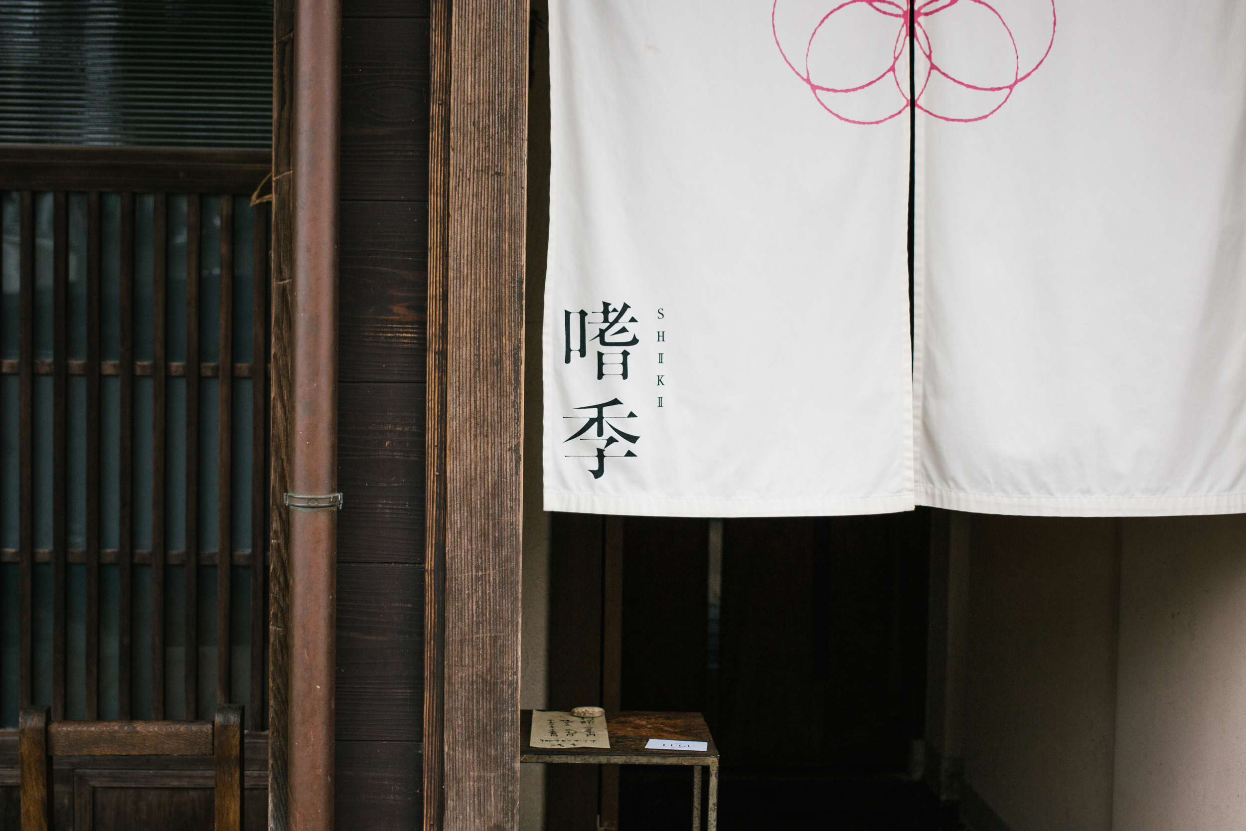 Lunch at  嗜季 Shiki