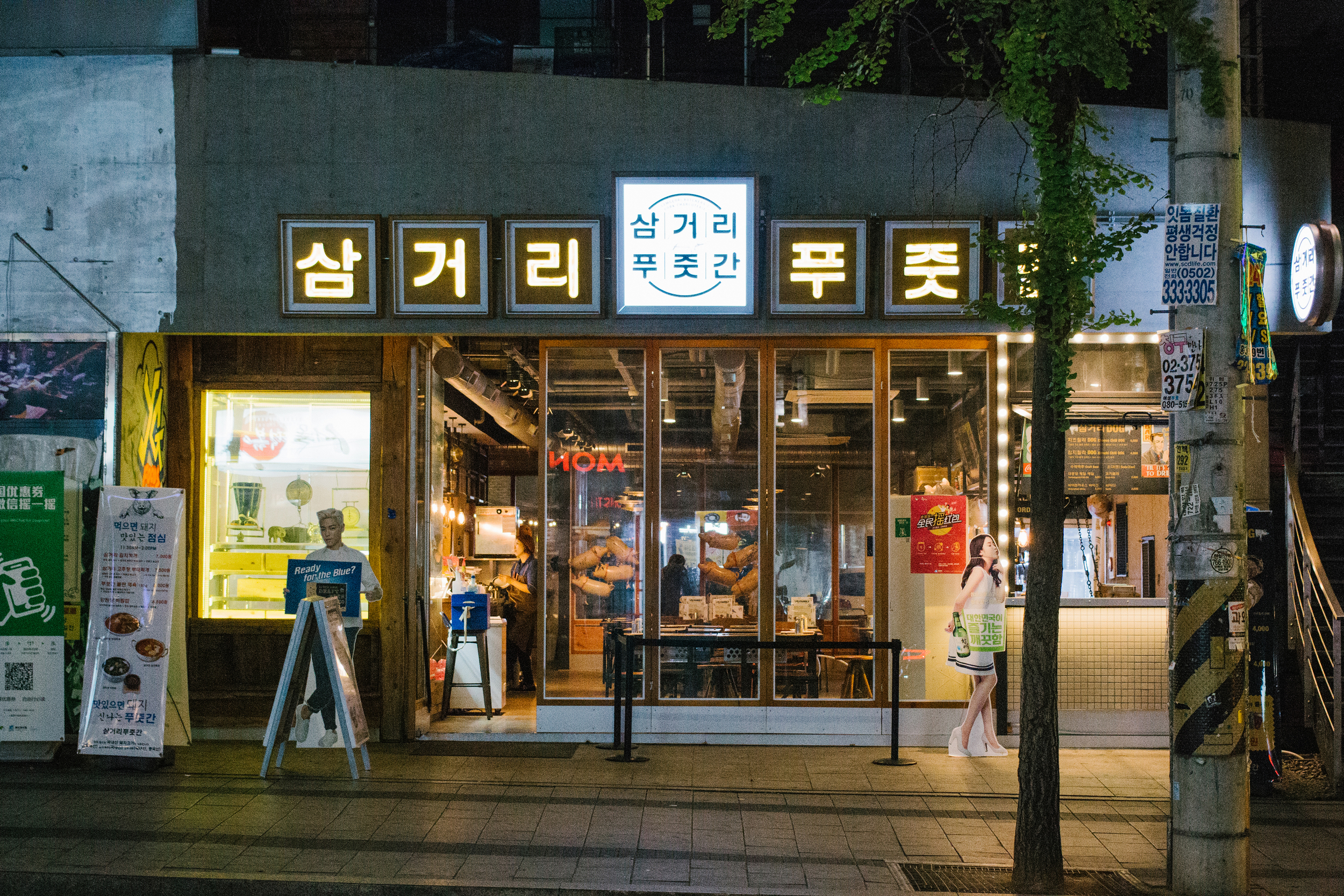 Korean BBQ dinner at  삼거리 푸줏간 , a restaurant run by  YG Entertainment
