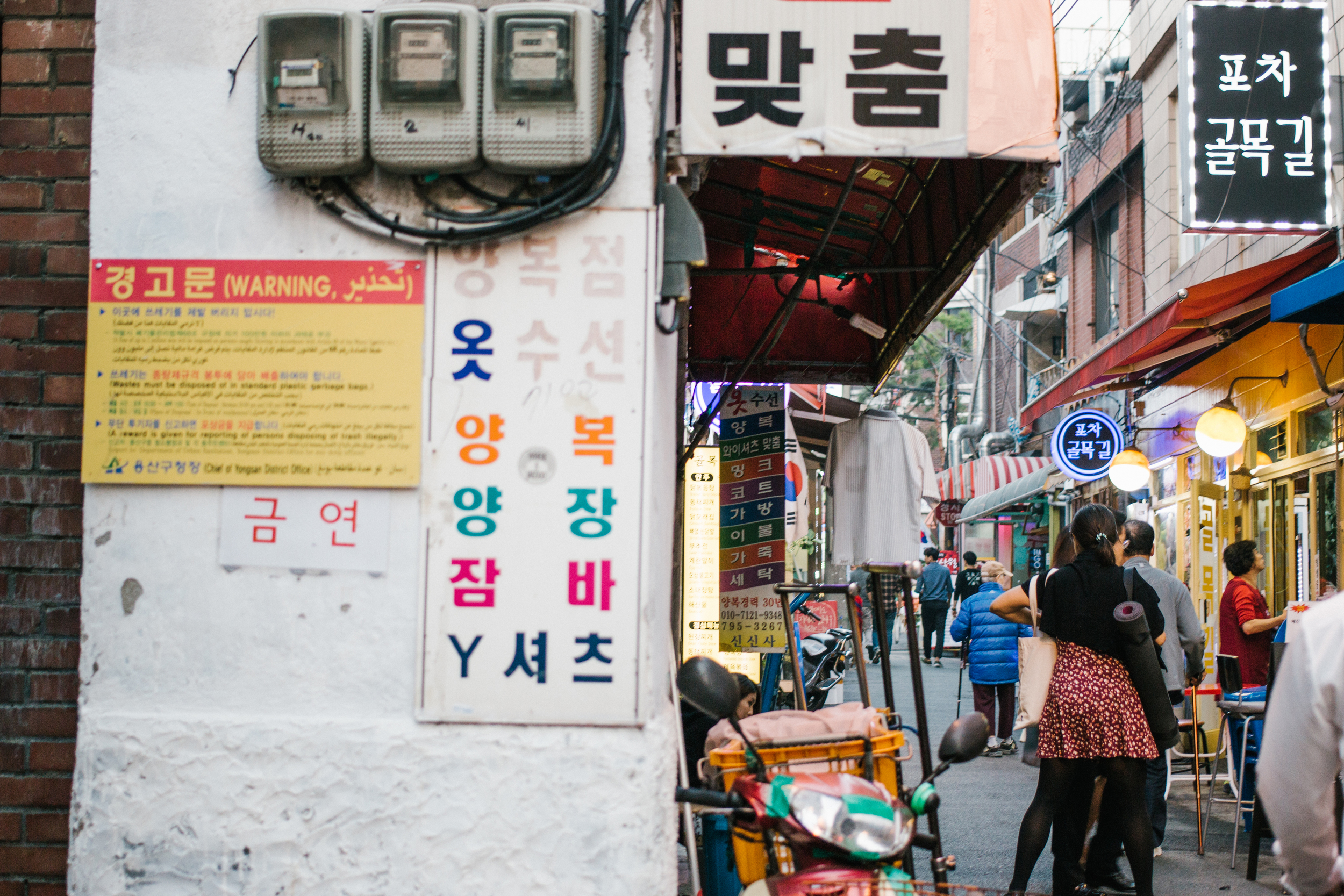 Currently the most popular street 경리단길, full of really new and really old restaurants