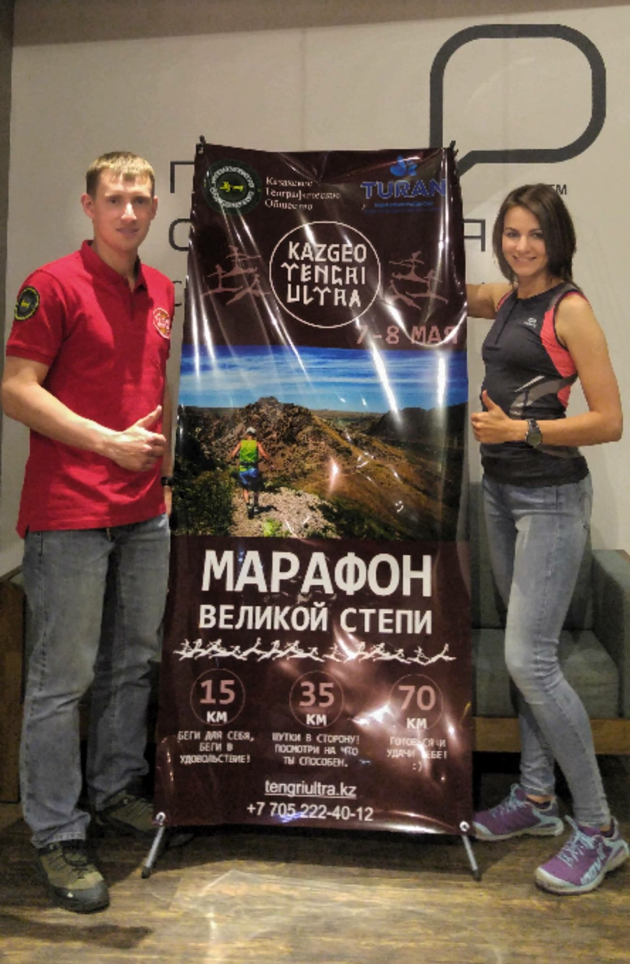Picture from this week's Tengri Ultra Trail clinic in Almaty with race director Timur on the left.
