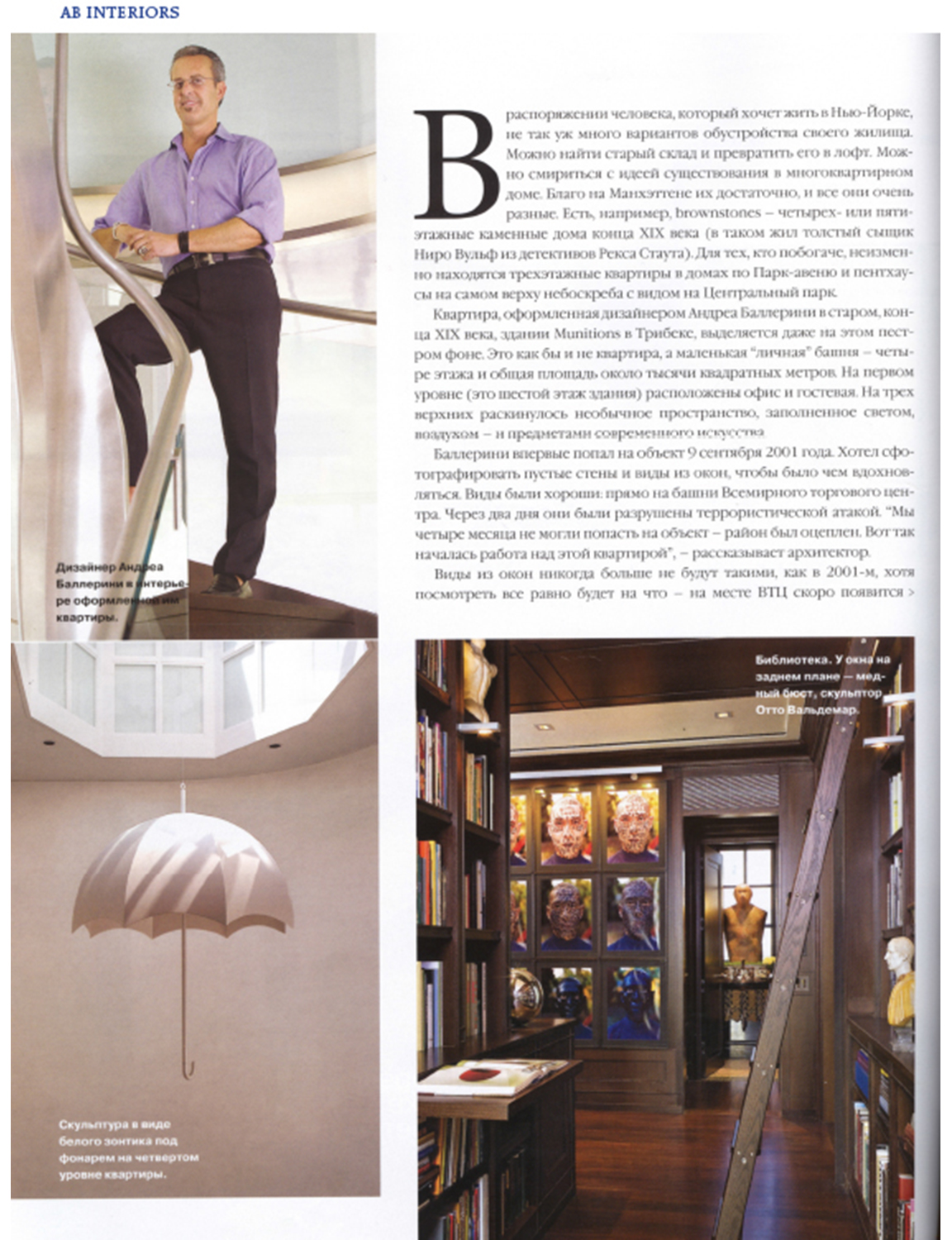 2006_02 ArchDigest russian-page4 copy.jpg