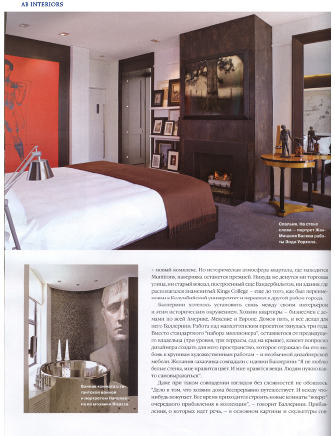 2006_02 ArchDigest russian-page8 copy.jpg
