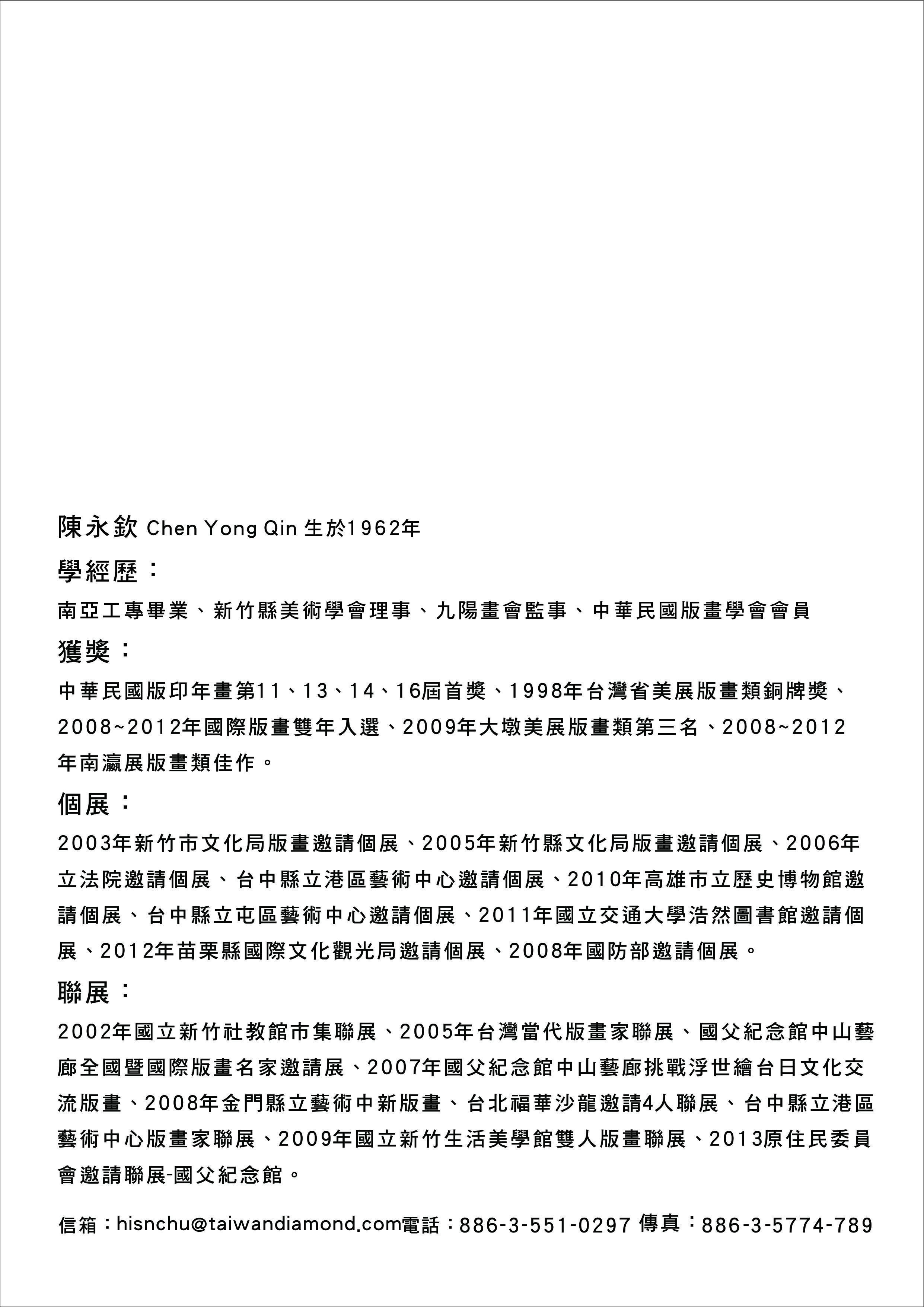 Yong Qin Chen