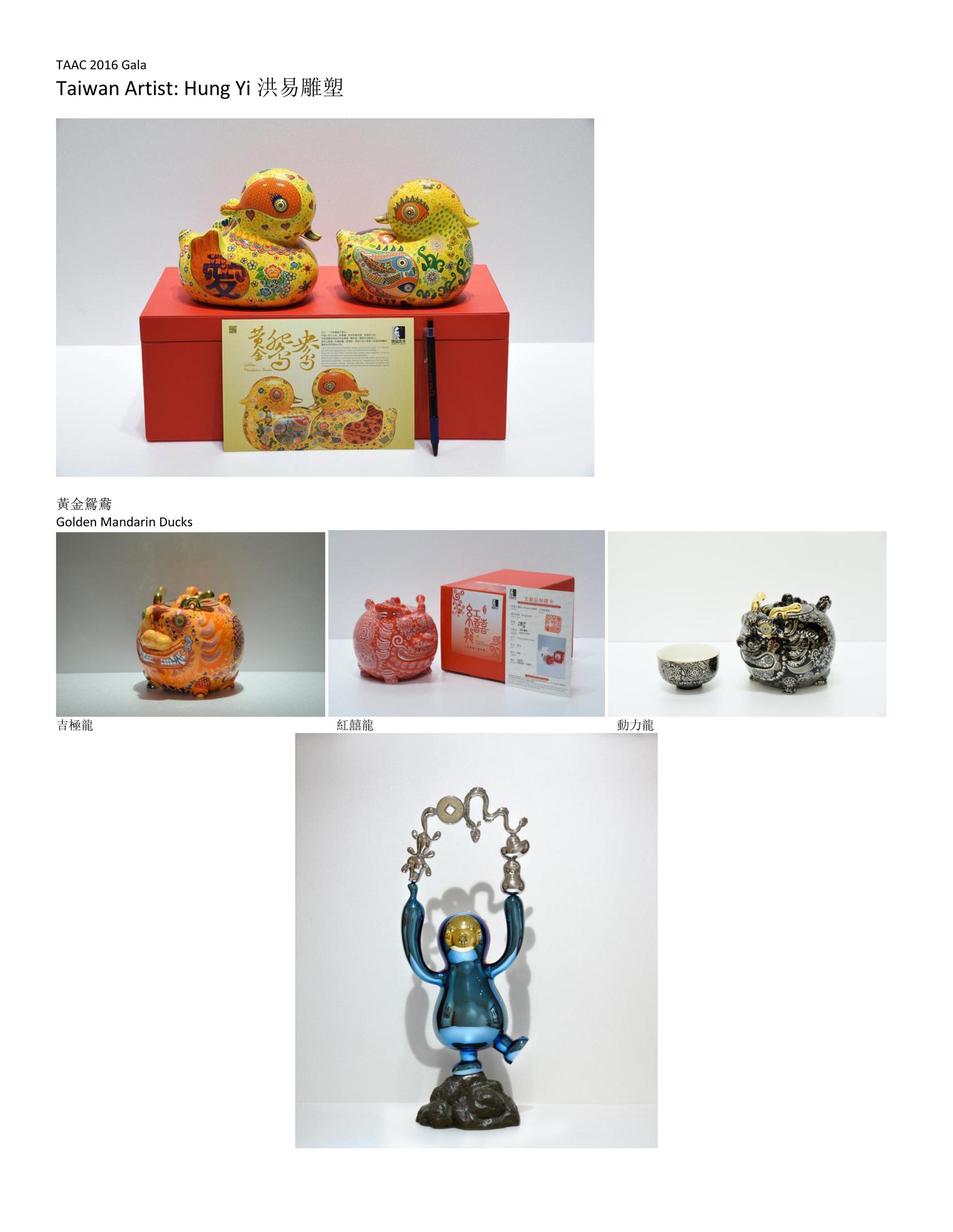 PDF 2016藝術募款盛宴展出義賣作品AAC 2016 Art Benefit Gala2.jpg