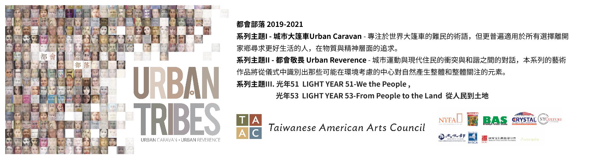 典藏 Web-TAAC Urban Tribes AD-web-01.jpg